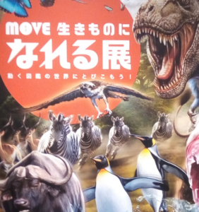 【体験レポ】MOVE生きものになれる展(日本科学未来館)