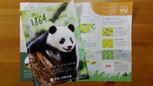 パンダのパンフレット