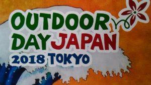 代々木・outdoor day Japan