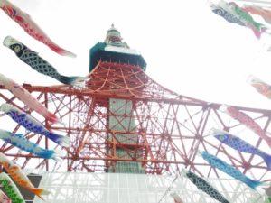 東京タワーと鯉のぼり2