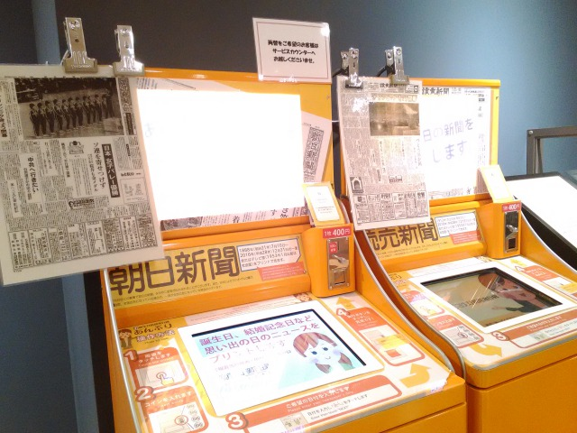 誕生日の新聞販売機