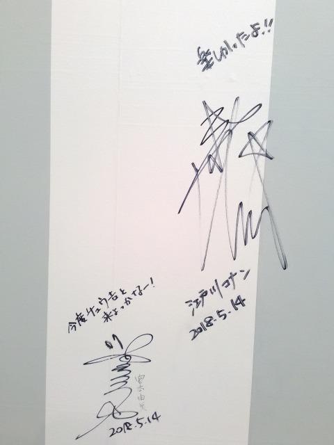コナン声優さんのサイン