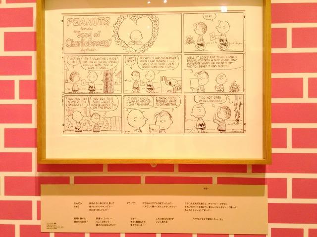スヌーピーミュージアム・展示作品4