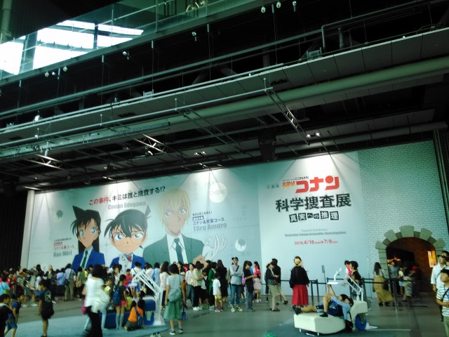 コナン科学捜査展