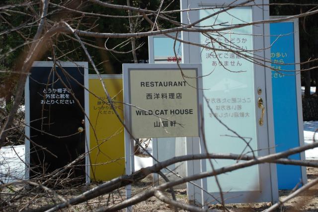 注文の多い料理店