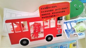 バスの塗り絵または組み立て工作