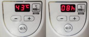 43℃_8時間設定