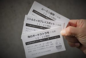 アトラクションチケット